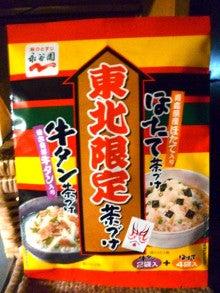 浜松のお好み焼き こなこなのブログ-永谷園東北限定牛タン茶漬け