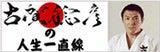 古賀稔彦オフィシャルホームページ「人生一直線」