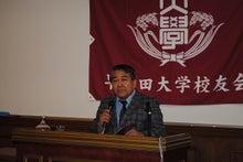 ファイナンス稲門会オフィシャルブログ