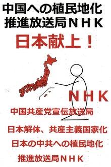 $日本人の進路-中国への植民地化推進放送局NHK