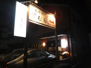 横浜発 驢馬人の美食な日々-Hamura
