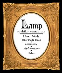 $◆ホームページ◆{Lamp yoshiko kumamura}