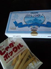 ブライダル司会者 Tokinoの日記-お土産