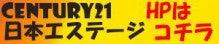 日本エステージの「ゆかいな仲間たち」のブログ-リンクバナー