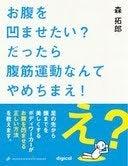足から顔までを美しくするボディワーカー森拓郎 オフィシャルブログ