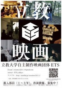 $★立教大学自主映画制作サークルETS★