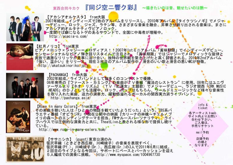 ソノラディクトoffcial blog「五感鮮鋭」