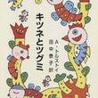 海外から日本の絵本を…