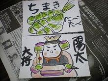 絵手紙あそび-0403-2