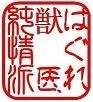 $はぐれ獣医 純情派~異論!ワン論!Objection!~-ipodfile.jpg