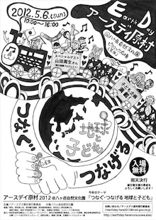$アースデイ原村のブログ