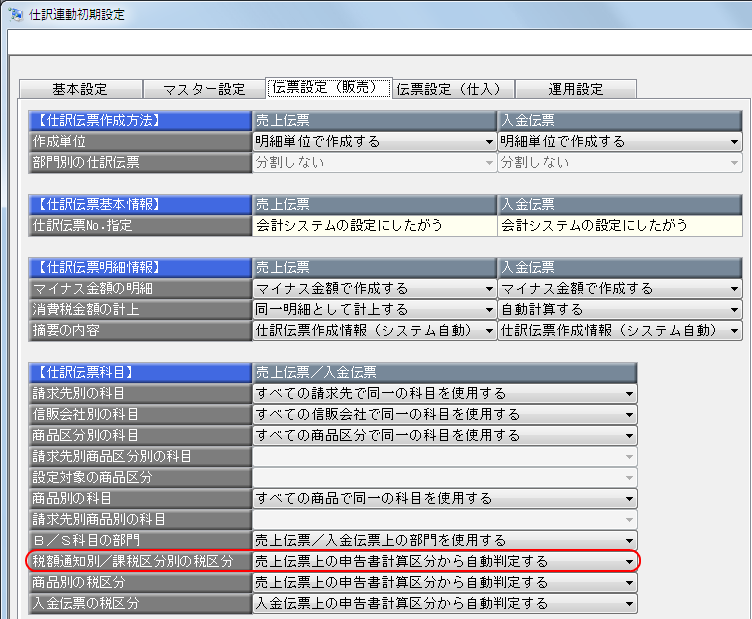 依田会計IT室長によるOBC奉行活用術