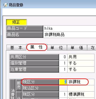 依田会計IT室長によるOBC奉行活用術-商品登録(非課税)