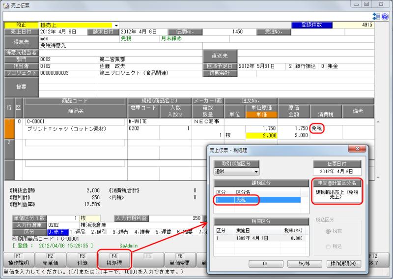 依田会計IT室長によるOBC奉行活用術-売上伝票(輸出免税)