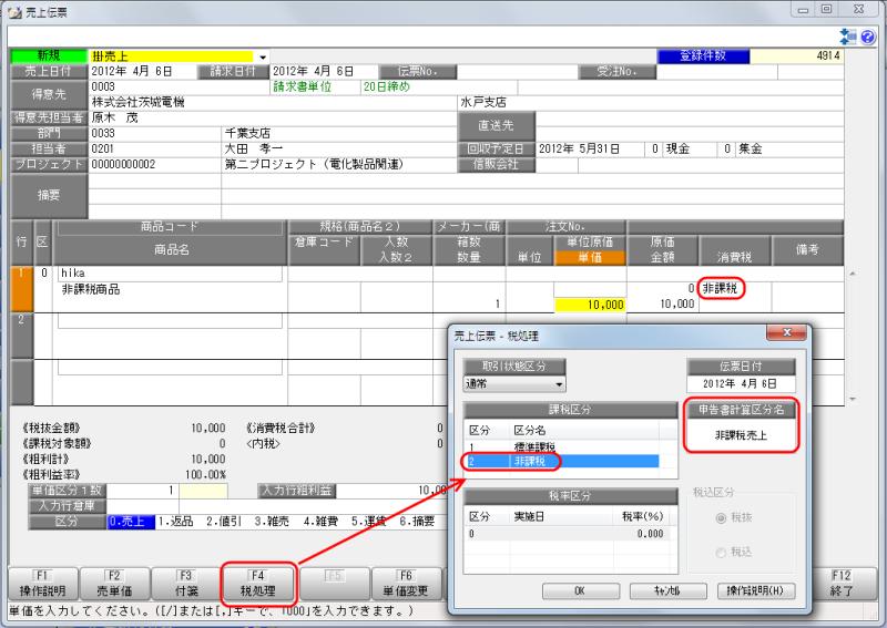 依田会計IT室長によるOBC奉行活用術-売上伝票(非課税)