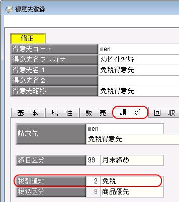 依田会計IT室長によるOBC奉行活用術-得意先登録(免税)