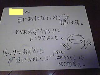 素尻同盟☆あほせぶろぐ-置き手紙