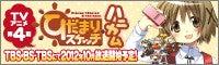 ひだまりスケッチ×ハニカム TBS公式ホームページ