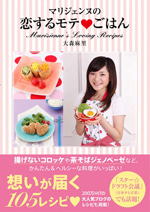 大森麻里オフィシャルブログ「Marisiennne's Blog」Powered by Ameba