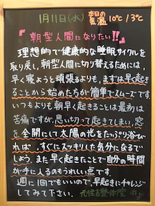$もとすみ日記-朝型人間になりたい!!