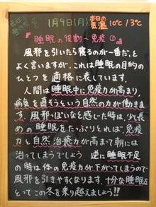 $もとすみ日記-睡眠の役割~免疫①