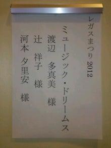 ♪ヴァイオリン弾きYuuriaのブログ♪-picute20120407134437.jpg