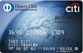 ダイナースビジネスカード