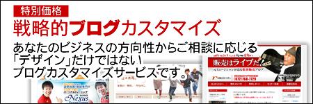 戦略的ブログ術|お客様とのご縁をつなぐブログや名刺の活用法 名古屋 愛知