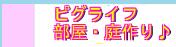 ショコラのピグ裏技・ピグライフ庭作り研究ブログ