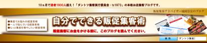 ダントツ集客実行委員会:札幌のアメブロお店集客コンサルタント