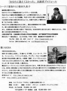 New 天の邪鬼日記-120430izumo2.jpg