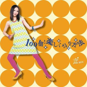 """恋-REN- blog """"恋愛体質"""""""