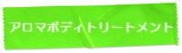 練馬区・高野台・石神井・大泉・子連れOKアロマサロン・まつげエクステ・マツエク・ベビーマッサージ・サイン教室&資格取得スクールHUAMOA★