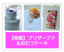$お花プロデューサー☆瀧村由起子☆イメージフラワーで快適な毎日をプロデュース