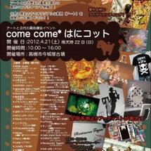 4/21 come*…