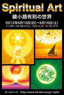 大阪の個展