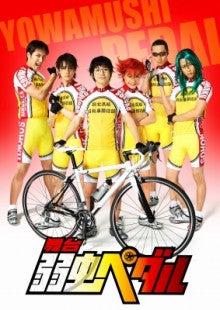 舞台『弱虫ペダル』オフィシャルブログ-DVDジャケット