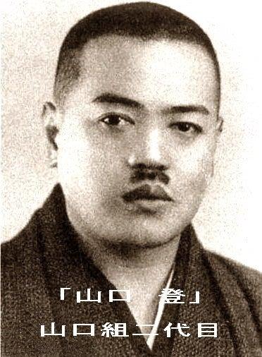 田岡 一雄 孫