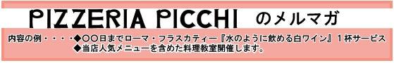 $門前仲町◆石薪窯◆ピッツァ『ピッキ』のブログ