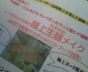 美容順子の美容日記-20120412112319.jpg