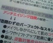 美容順子の美容日記-20120412112509.jpg