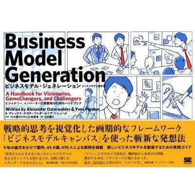 $CAFE de MOUNT :: カフェでくつろぐ日本マウントWebスタッフのつぶやき-ビジネスモデル・ジェネレーション