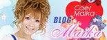 ベルのブログ