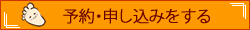 仙台足裏堂のブログ-予約申し込みをする
