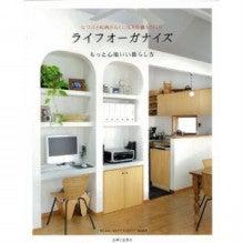 福岡のライフオーガナイザーMiyaのひとりごと 『暮らしのコーディネート ソートフル』