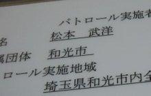 和光市長 松本たけひろの「持続可能な改革」日記-青パト