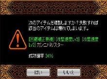運極&力極・・奮闘記