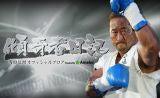$角田信朗オフィシャルブログ「ウェルエイジング日記」Powered by Ameba