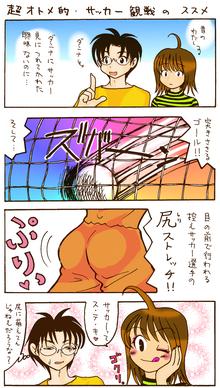 $女医風呂 JOYBLOG-football12