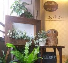 湘南coffee酵素サロン あすか
